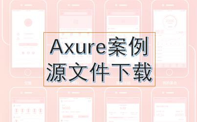AxureRP案例源文件45个+Better Defaults部